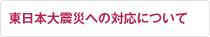 東日本大震災への対応について