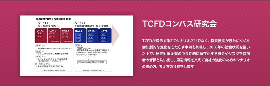 TCFDコンパス研究会。TCFDが提示する2℃シナリオだけでなく、将来展開が読みにくく社会に劇的な変化をもたらす事項も加味し、2050年の社会状況を描いた上で、研究対象企業の中長期的に顕在化する機会やリスクを参加者の皆様と洗い出し、周辺情報を交えて自社の強化のためのシナリオの進め方、考え方の共有をします。