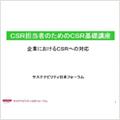 CSR基礎講座