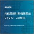 気候関連財務情報開示タスクフォース(TCFD)最終報告書(私訳版)
